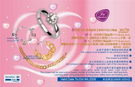 [家乐福]会员九月珠宝优惠券