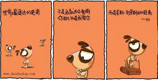 漫画:刀刀狗人生哲学-太平洋漫画时尚网-漫节奏鬼女性抓图片